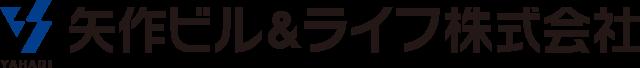 矢作ビル&ライフ株式会社