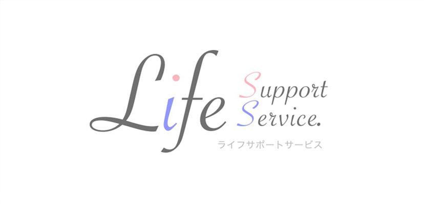 ライフサポートサービス イメージ