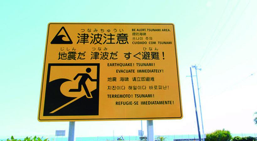 津波発生時はとにかく高台へ避難