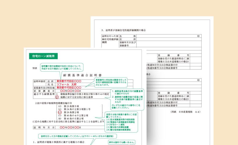 耐震基準適合証明書の記入例
