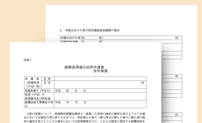 耐震基準適合証明書仮申請書の記入例